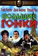 dvd диск с фильмом Большие гонки