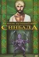 dvd диск с фильмом Золотое путешествие Синбада
