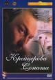 dvd диск с фильмом Крейцерова соната