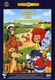 dvd диск с фильмом Трое из простоквашино