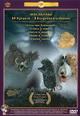 dvd диск с фильмом Фильмы Юрия Норштейна. Сборник мультфильмов