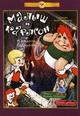 dvd диск с фильмом Малыш и Карлсон