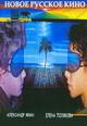 dvd диск с фильмом Парниковый эффект