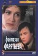 dvd диск с фильмом Фантазии Фарятьева