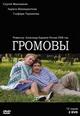 dvd диск с фильмом Громовы (2 dvd)