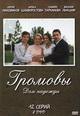 dvd диск с фильмом Громовы. Дом надежды (2 dvd)