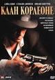 dvd диск с фильмом Клан Корлеоне