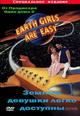 dvd диск с фильмом Земные девушки доступны