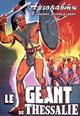 dvd диск с фильмом Аргонавты: В поисках золотого руна