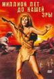 dvd диск с фильмом Миллион лет до нашей эры