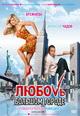dvd диск с фильмом Любовь в большом городе