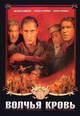 dvd диск с фильмом Волчья кровь