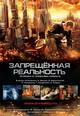 dvd диск с фильмом Запрещённая реальность (лиц.)