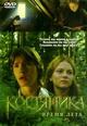 dvd диск с фильмом КостяНика. Время лета