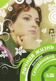 dvd диск с фильмом Личная жизнь доктора Селивановой (2 dvd)