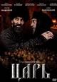 dvd диск с фильмом Царь