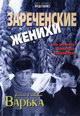 dvd диск с фильмом Зареченские Женихи