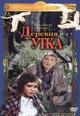 dvd диск с фильмом Деревня Утка