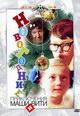 dvd диск с фильмом Новогодние приключения Маши и Вити