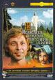 dvd диск с фильмом Как Иванушка-дурачок за чудом ходил