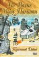 """dvd диск с фильмом Давид Тухманов """"По волне моей памяти"""""""