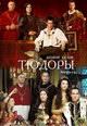 dvd диск с фильмом Тюдоры. Сезон 2 (3 dvd)