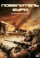 dvd диск с фильмом Повелитель бури
