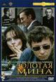 dvd диск с фильмом Золотая мина