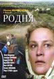 dvd диск с фильмом Родня