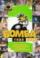 dvd диск с фильмом Бомба года от радио Динамит