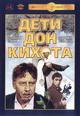 dvd диск с фильмом Дети Дон Кихота