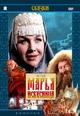 dvd диск с фильмом Марья искусница
