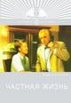 dvd диск с фильмом Частная жизнь