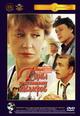 dvd диск с фильмом Дамы приглашают кавалеров