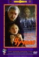 dvd диск с фильмом Чучело