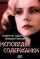 dvd диск с фильмом Исповедь содержанки