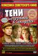 dvd диск с фильмом Тени исчезают в полдень (3 dvd)