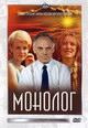 dvd диск с фильмом Монолог