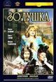 dvd диск с фильмом Золушка