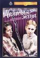 dvd диск с фильмом Молодая жена
