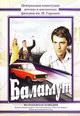 dvd диск с фильмом Баламут