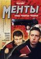 dvd диск с фильмом Менты. Сезон 1 (Улицы разбитых фонарей) (11 дисков)