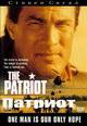 dvd диск с фильмом Патриот