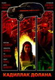 dvd диск с фильмом Кадиллак Долана