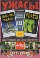dvd диск с фильмом На волне ужаса, Время ведьм (2 фильма)