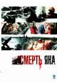 dvd диск с фильмом Смерть Яна