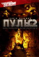 dvd диск с фильмом Пульс 2