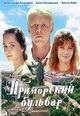 dvd диск с фильмом Приморский бульвар