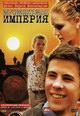 dvd диск с фильмом Исчезнувшая империя