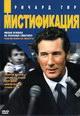 dvd диск с фильмом Мистификация